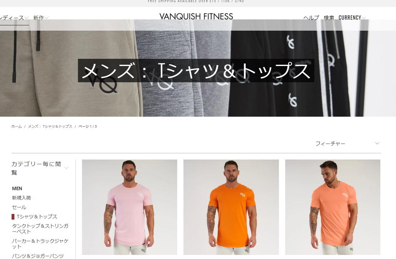 VANQUISH FITNESS  公式サイト